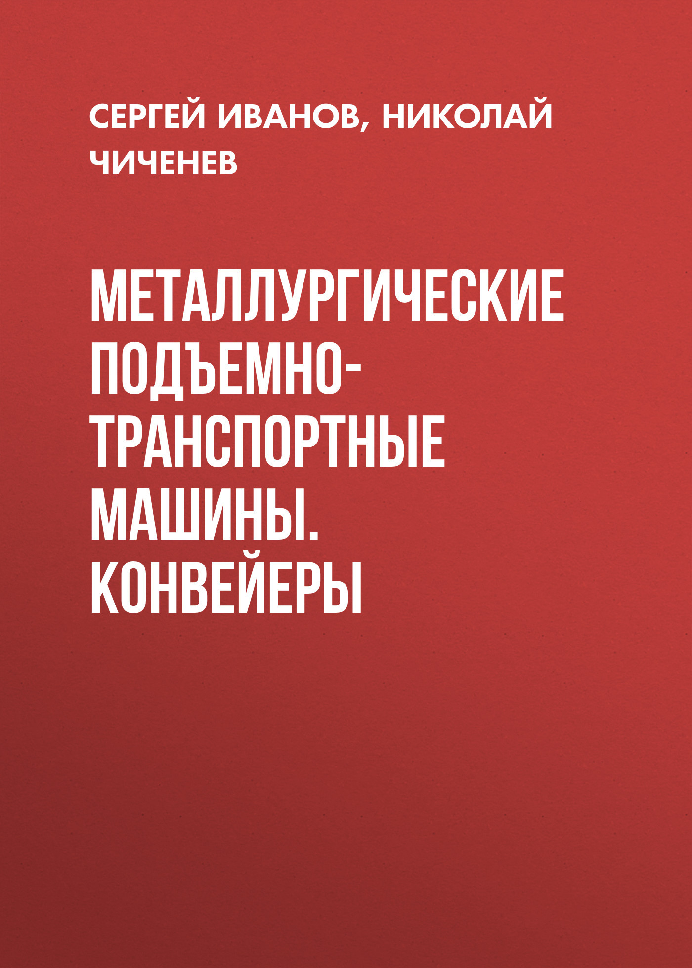Сергей Иванов Металлургические подъемно-транспортные машины. Конвейеры виктор варягин практические рекомендации по океанскому и морскому яхтингу