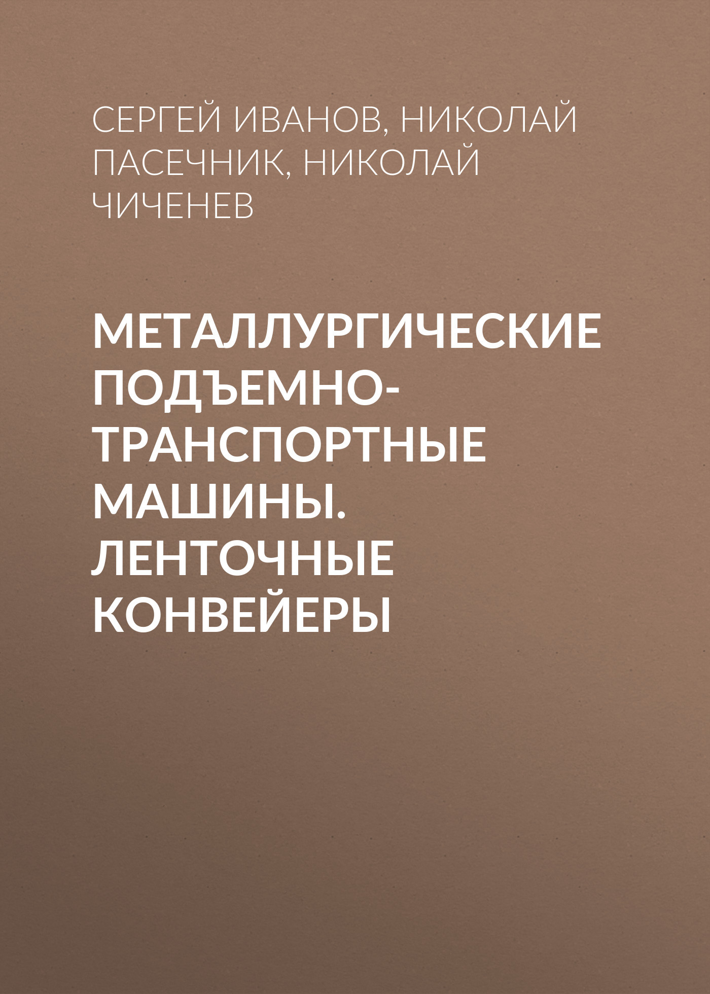 Сергей Иванов Металлургические подъемно-транспортные машины. Ленточные конвейеры