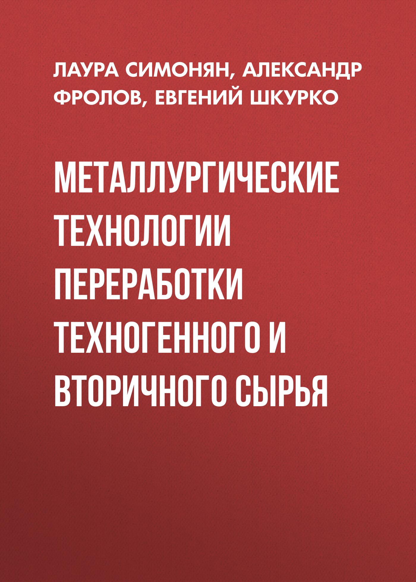Лаура Симонян Металлургические технологии переработки техногенного и вторичного сырья