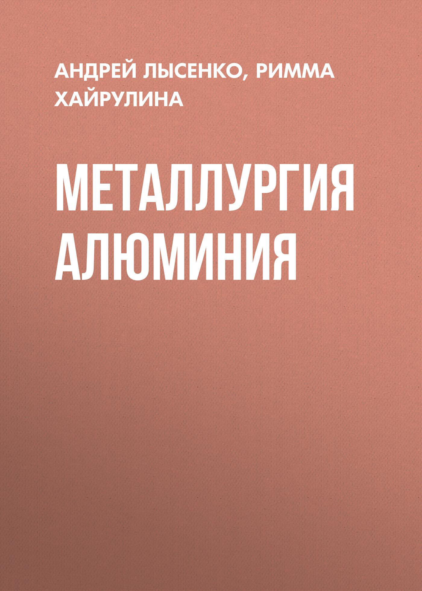 Андрей Лысенко Металлургия алюминия