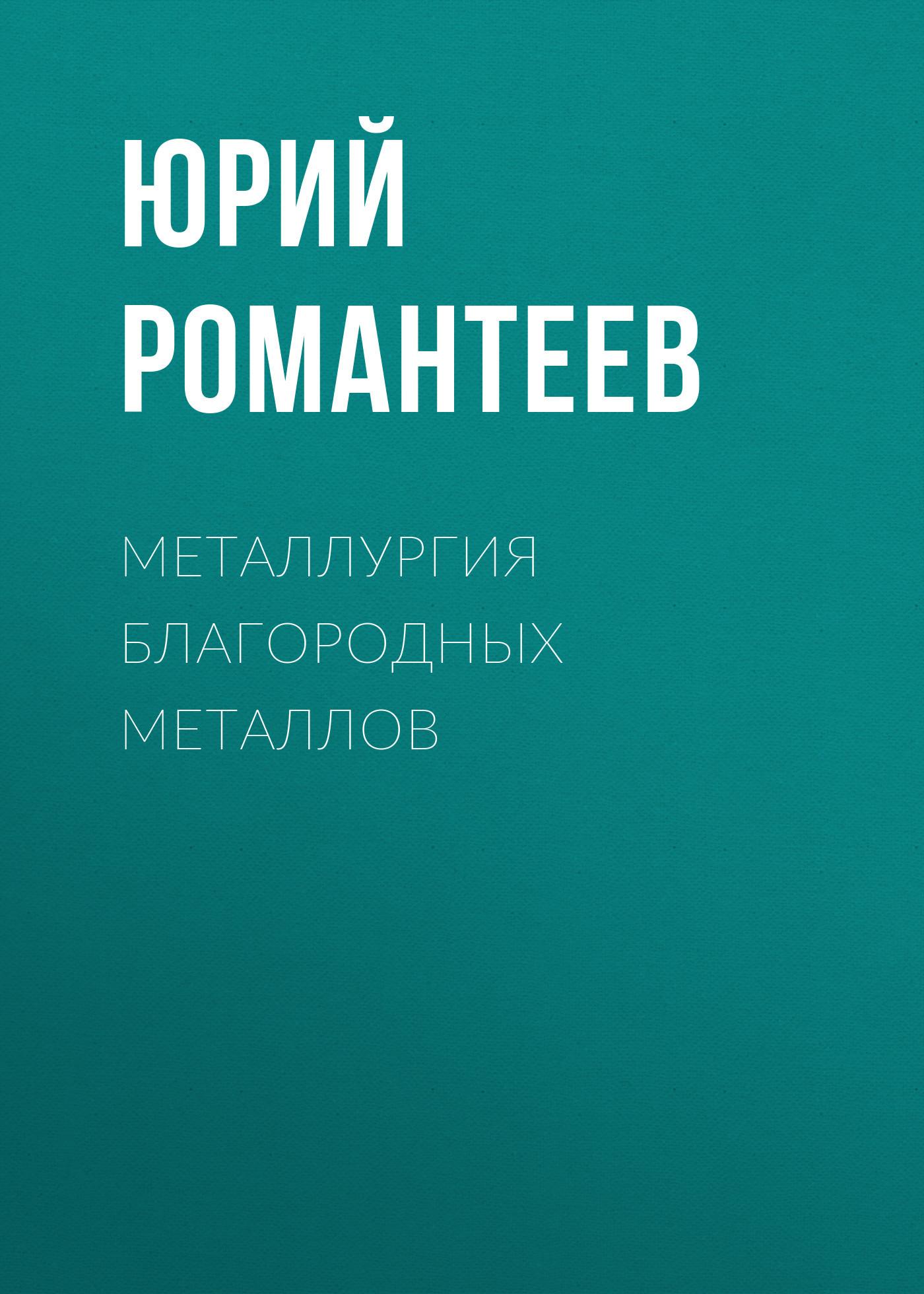 Юрий Романтеев Металлургия благородных металлов связь на промышленных предприятиях