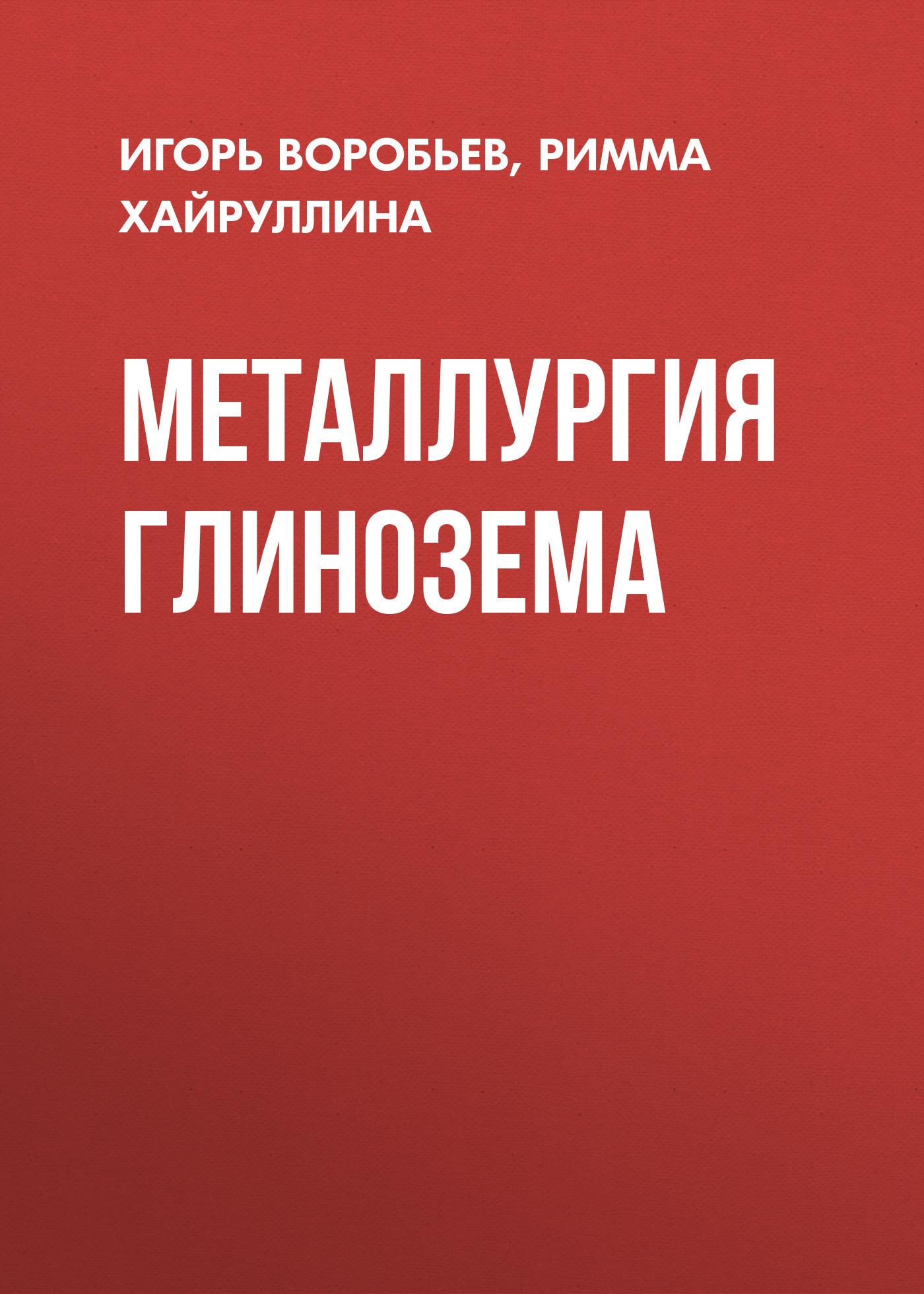 Игорь Воробьев Металлургия глинозема лабораторный набор по сопротивлению материалов