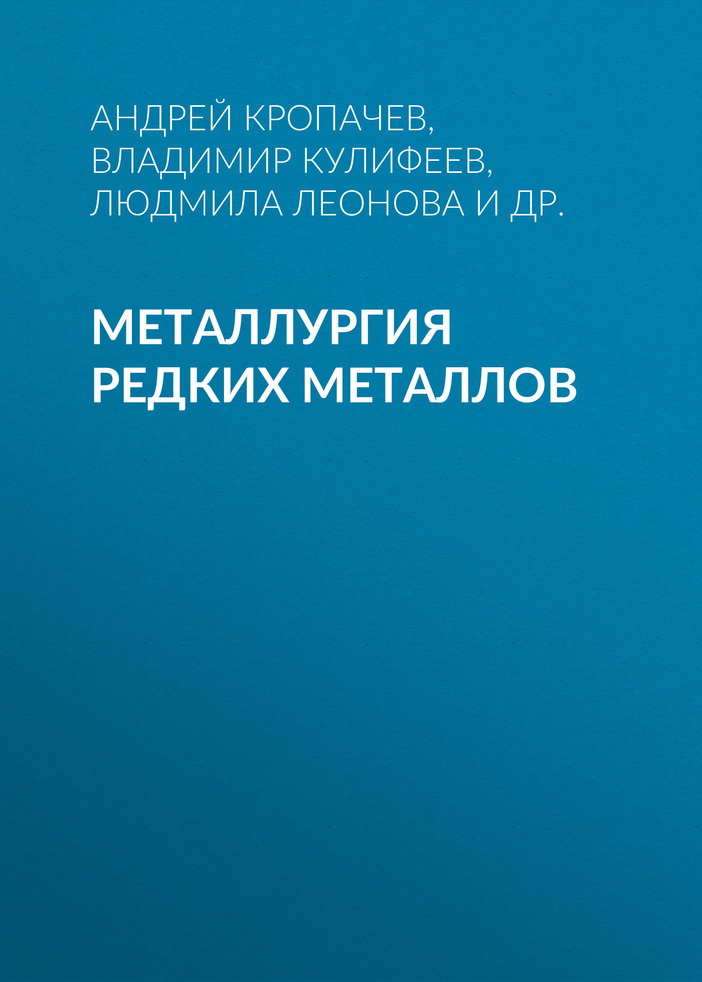 Владимир Кулифеев Металлургия редких металлов