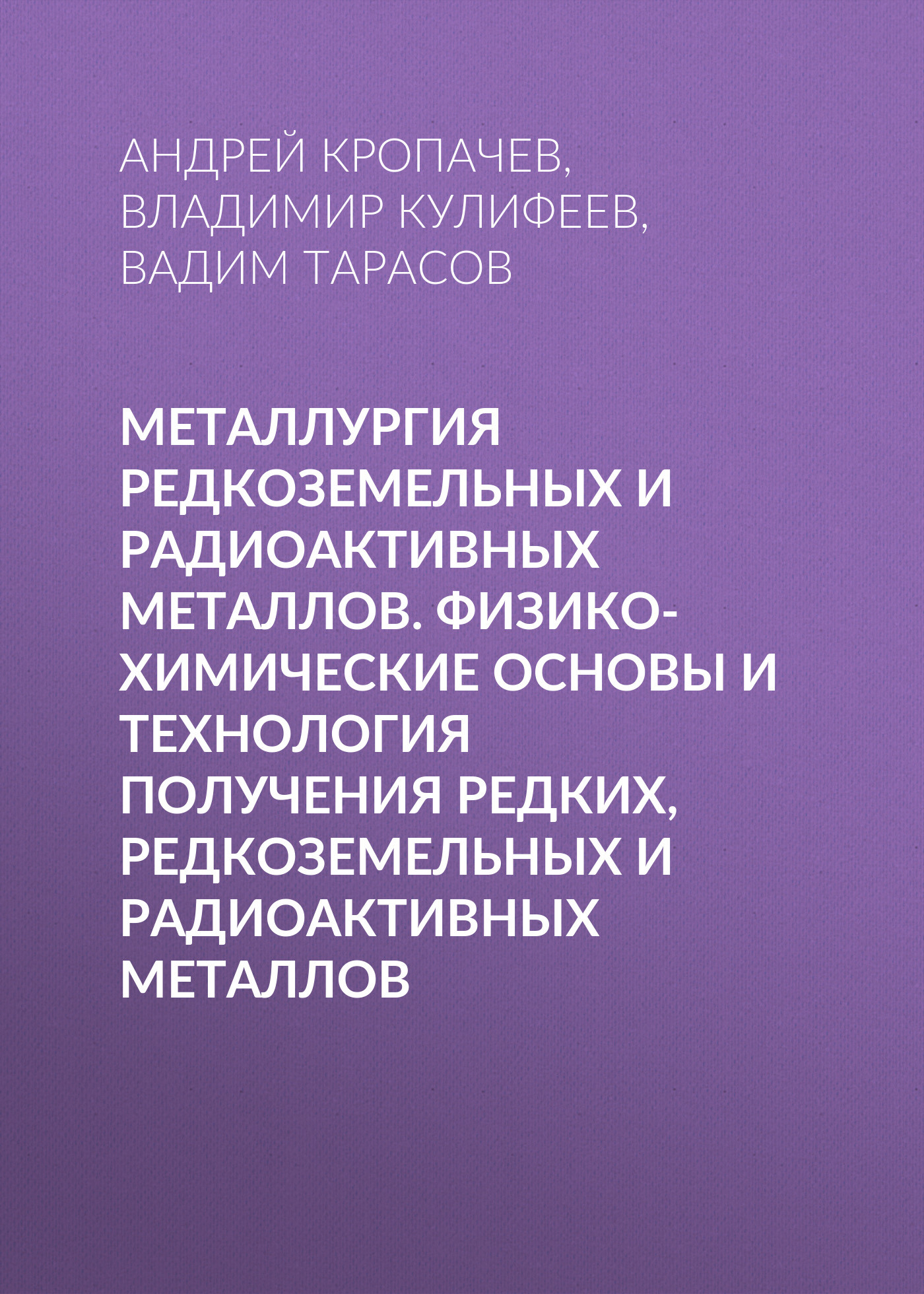 Владимир Кулифеев Металлургия редкоземельных и радиоактивных металлов. Физико-химические основы и технология получения редких, редкоземельных и радиоактивных металлов
