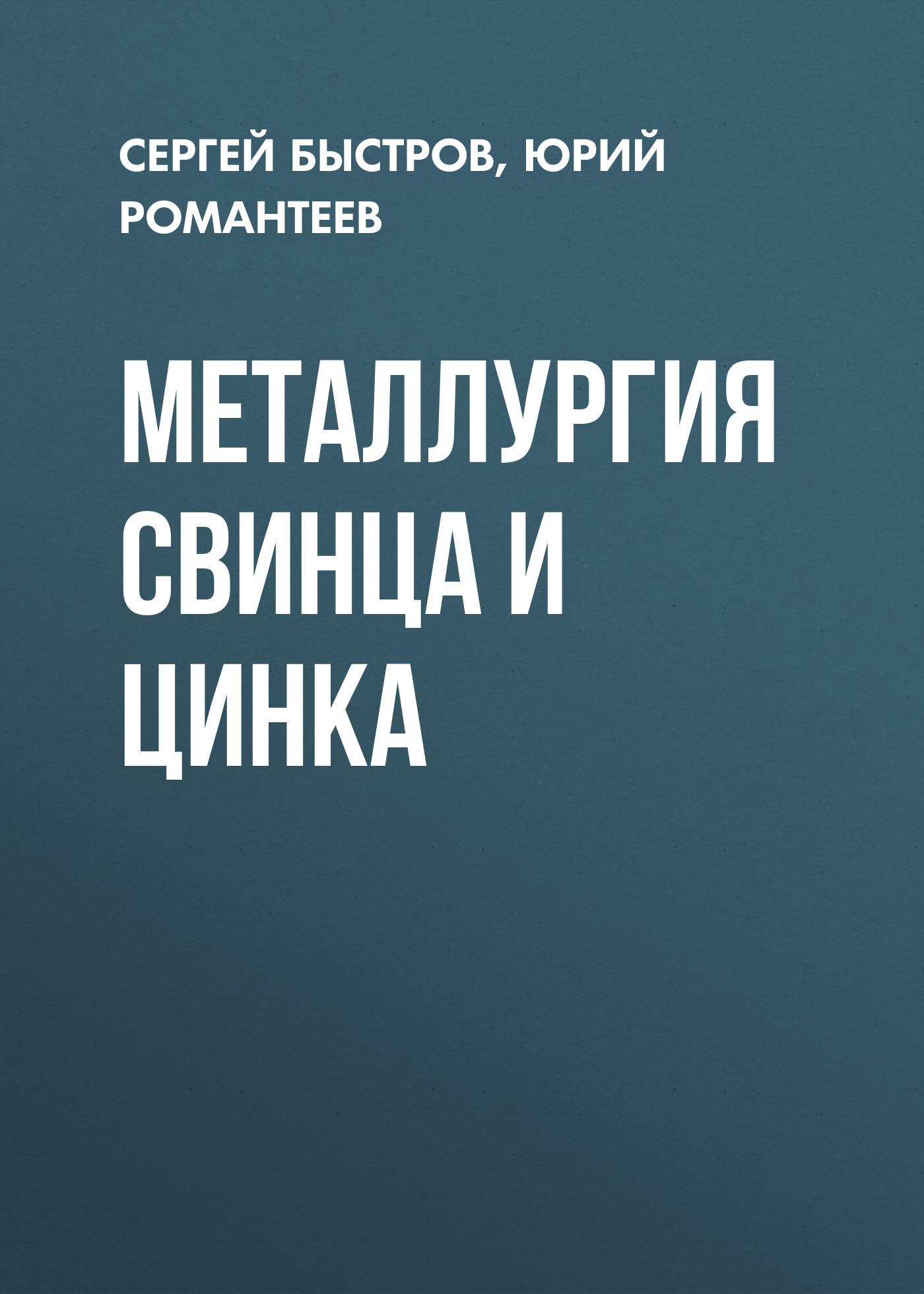 Юрий Романтеев Металлургия свинца и цинка