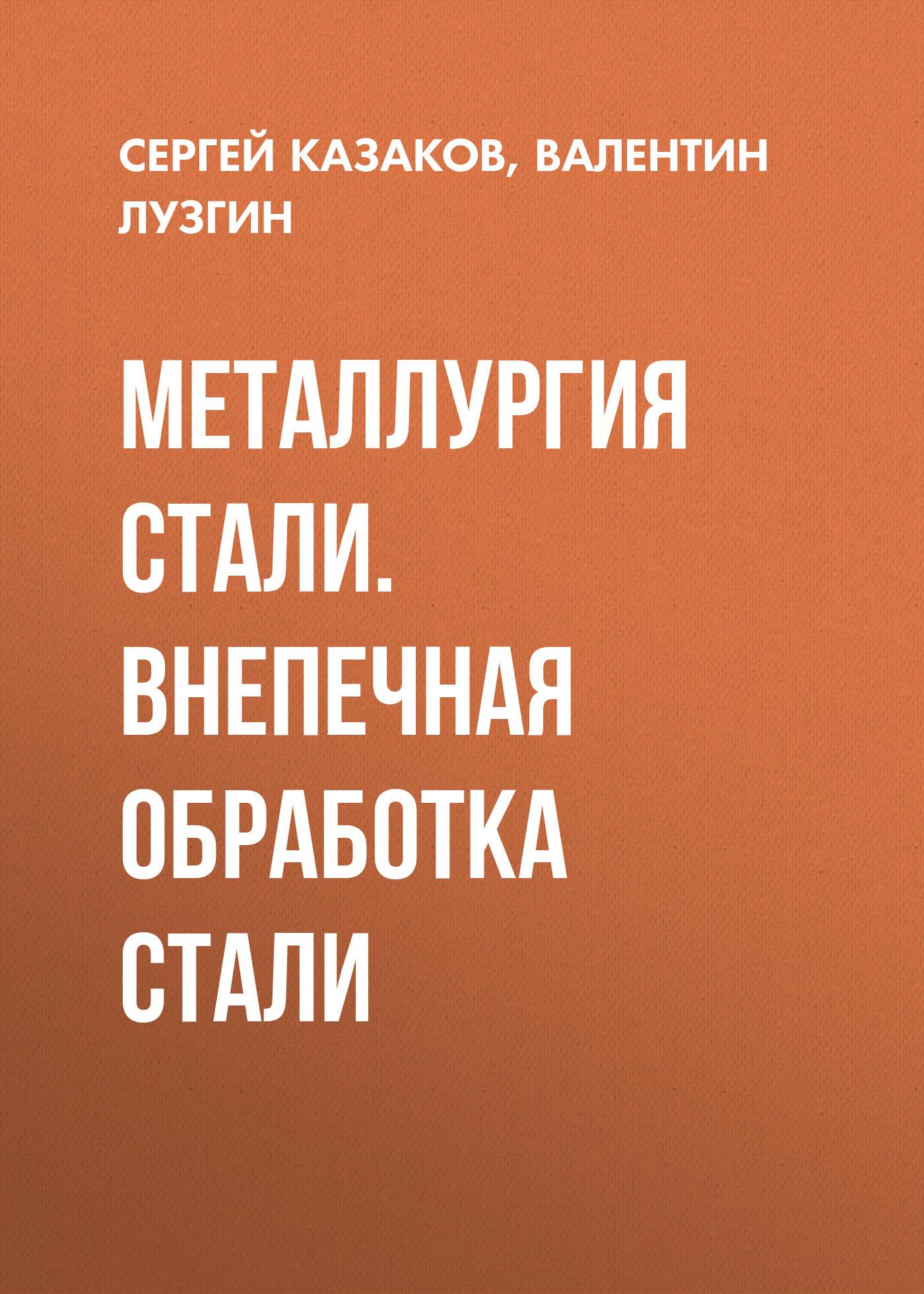 Валентин Лузгин Металлургия стали. Внепечная обработка стали