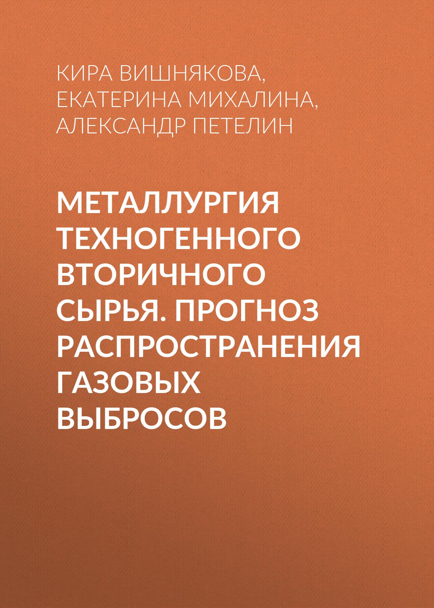 Александр Петелин Металлургия техногенного вторичного сырья. Прогноз распространения газовых выбросов