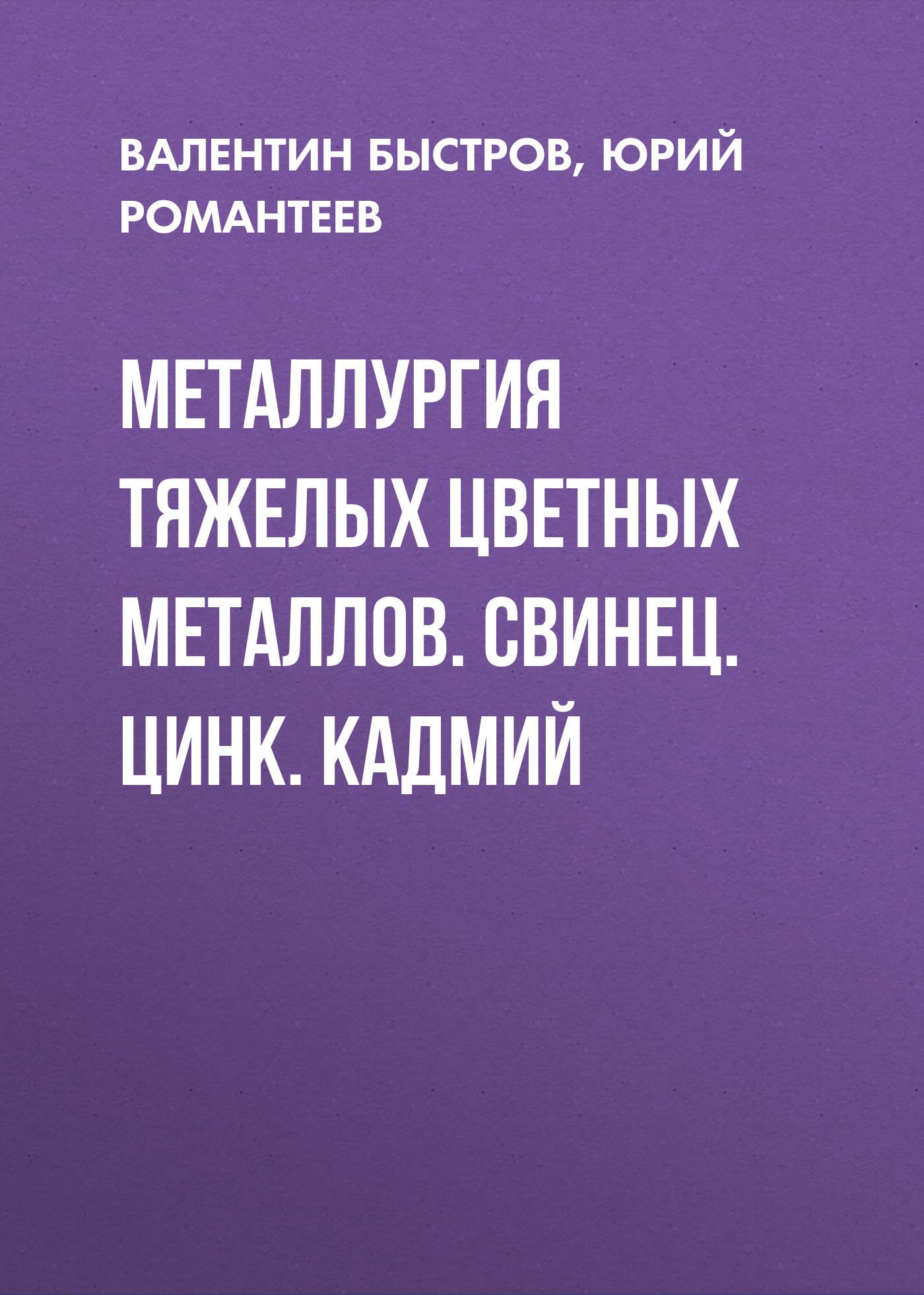 Юрий Романтеев Металлургия тяжелых цветных металлов. Свинец. Цинк. Кадмий