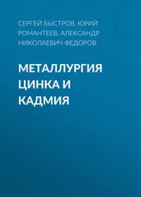 Александр Николаевич Федоров - Металлургия цинка и кадмия