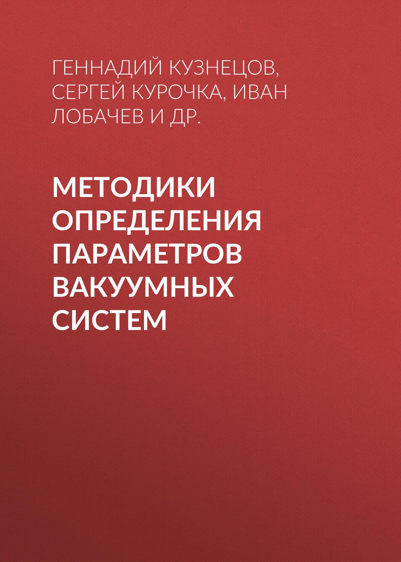 Геннадий Кузнецов Методики определения параметров вакуумных систем препараты иал систем с доставкой почтой