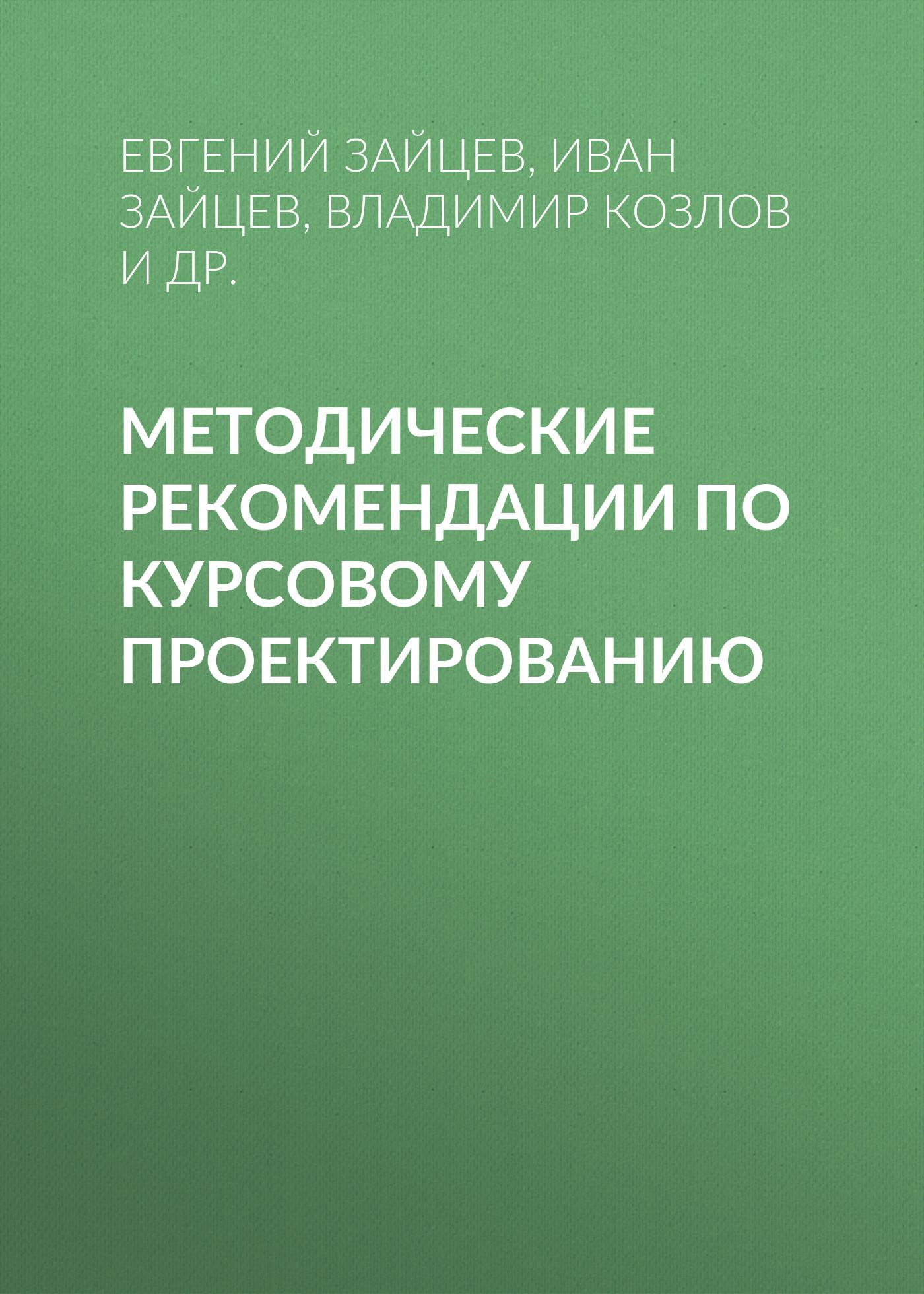 Владимир Козлов Методические рекомендации по курсовому проектированию владимир козлов седьмоенебо маршрут счастья