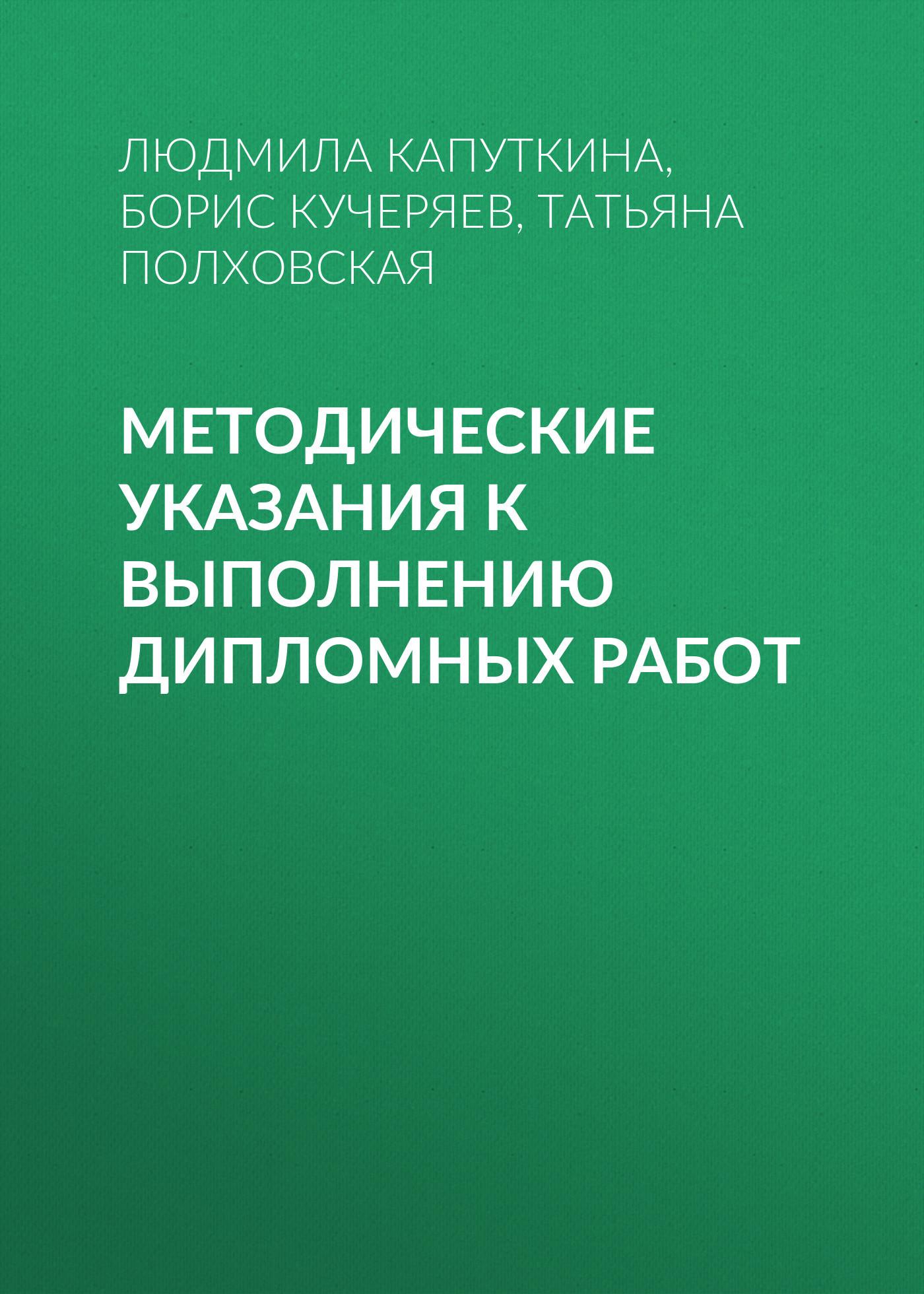 Татьяна Полховская Методические указания к выполнению дипломных работ