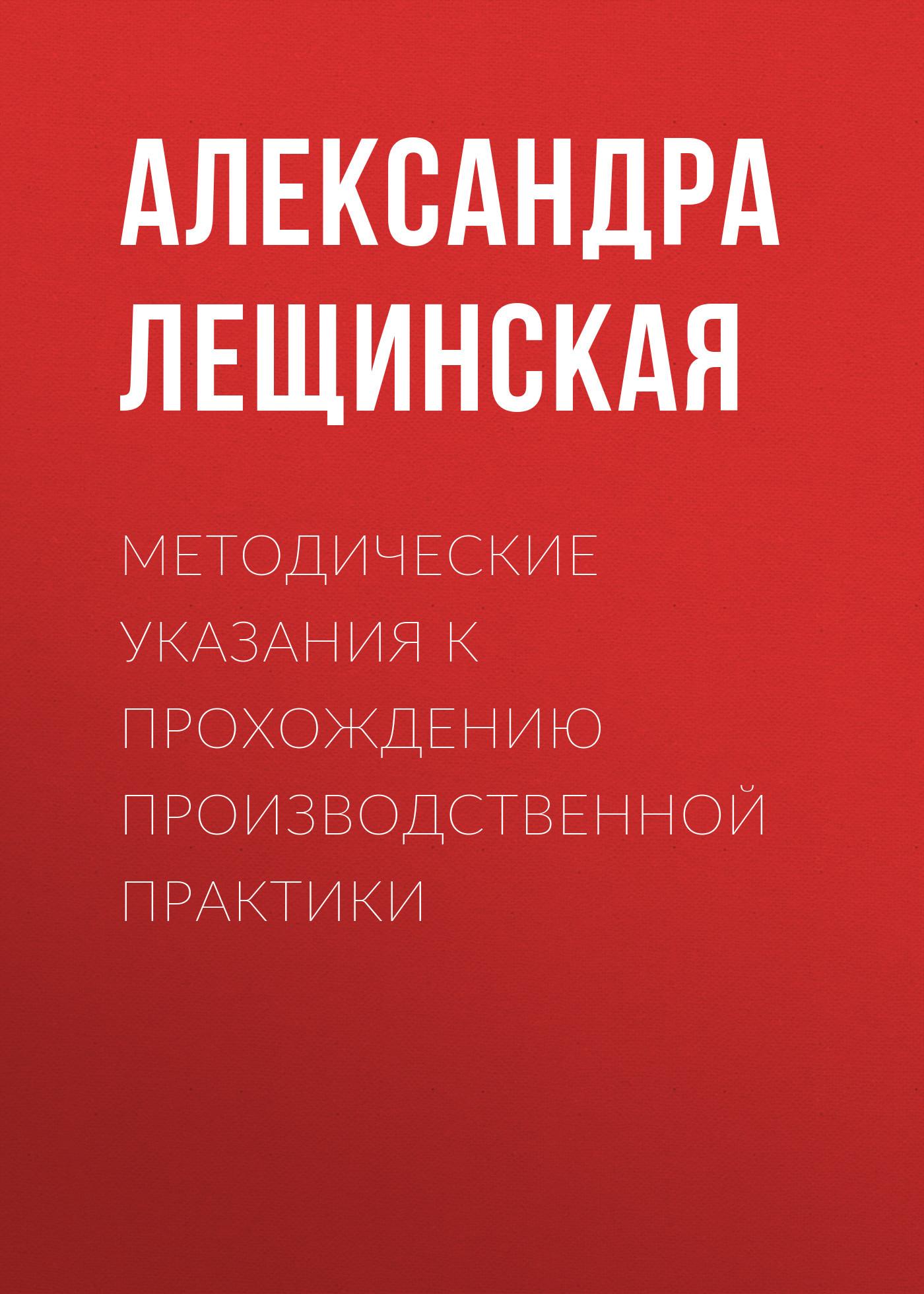 Александра Лещинская бесплатно