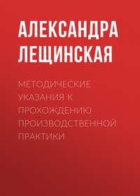 Александра Лещинская - Методические указания к прохождению производственной практики