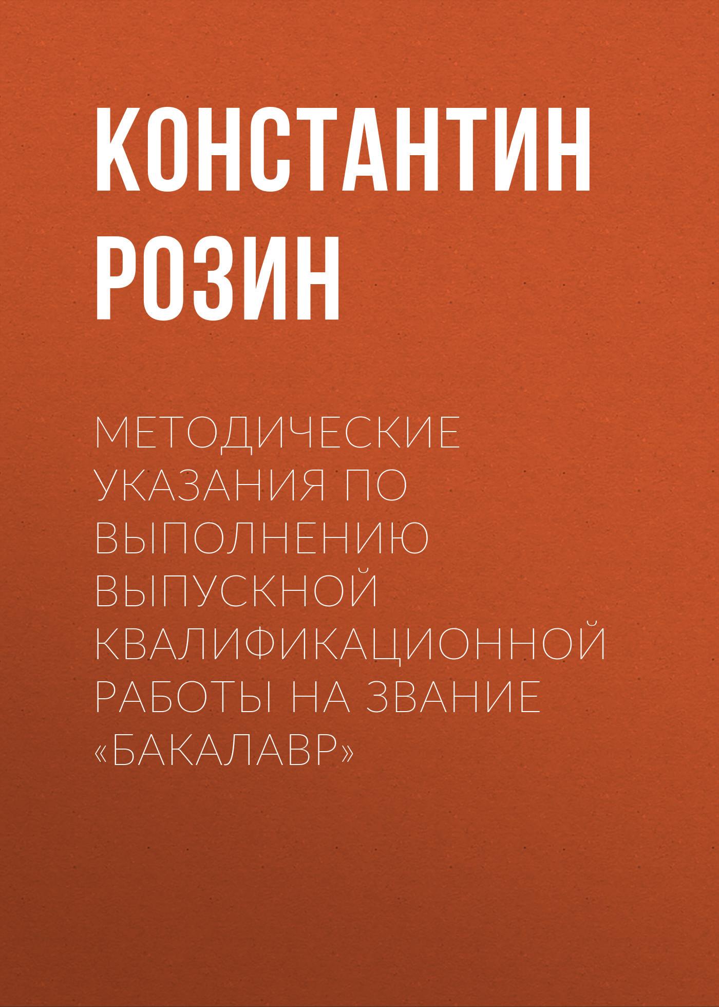 Константин Розин бесплатно