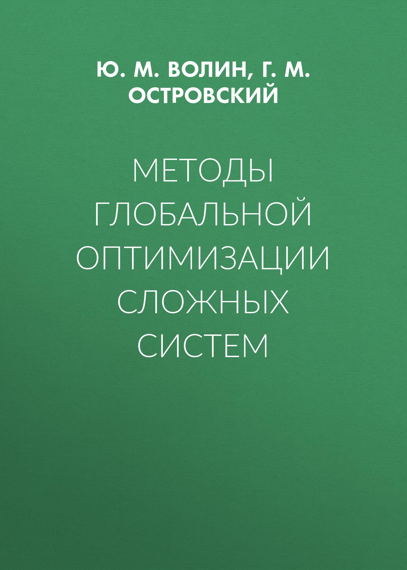 Ю. М. Волин Методы глобальной оптимизации сложных систем б ю норман русский язык в задачах и ответах