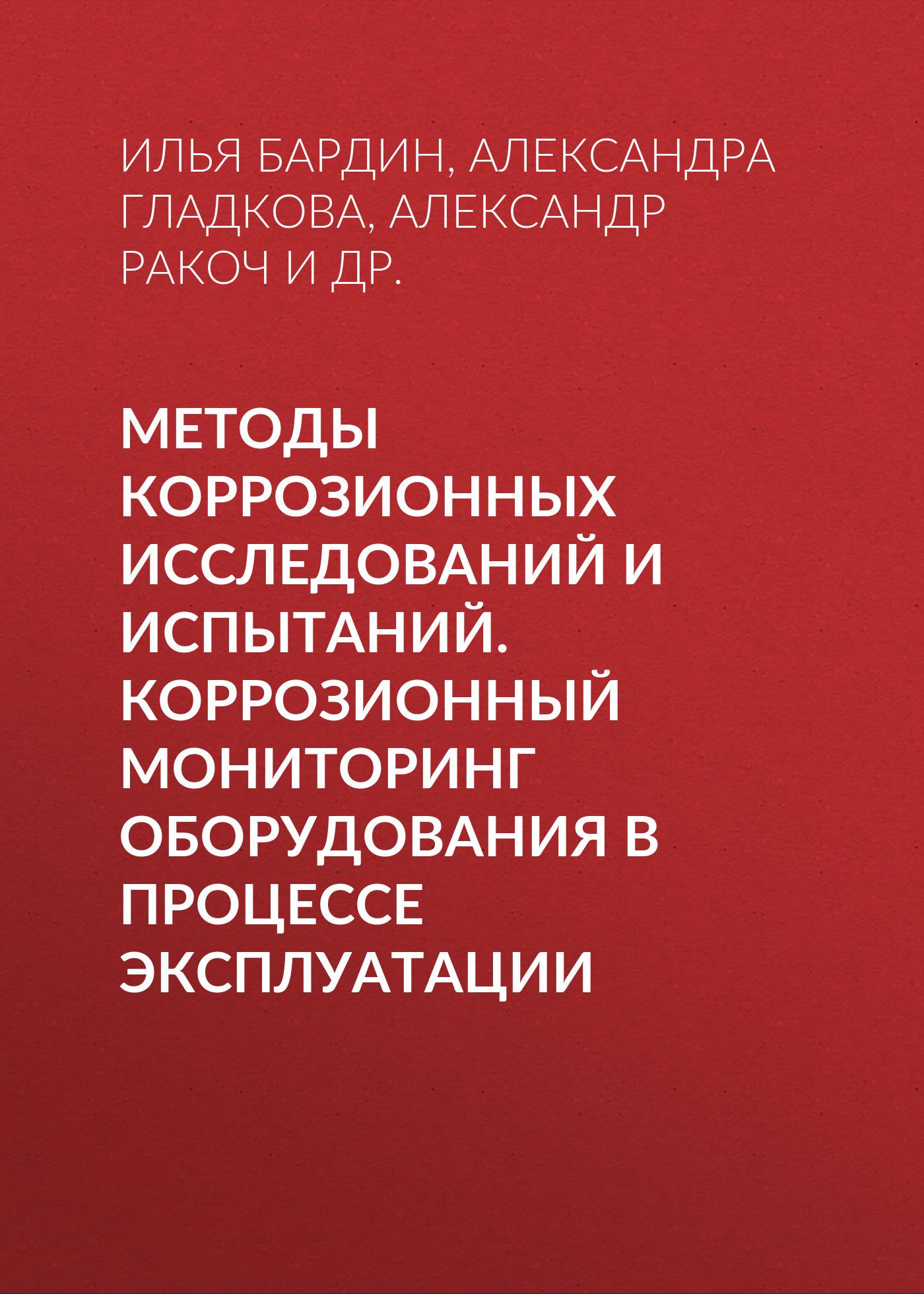 Обложка книги Методы коррозионных исследований и испытаний. Коррозионный мониторинг оборудования в процессе эксплуатации, автор Александр Ракоч