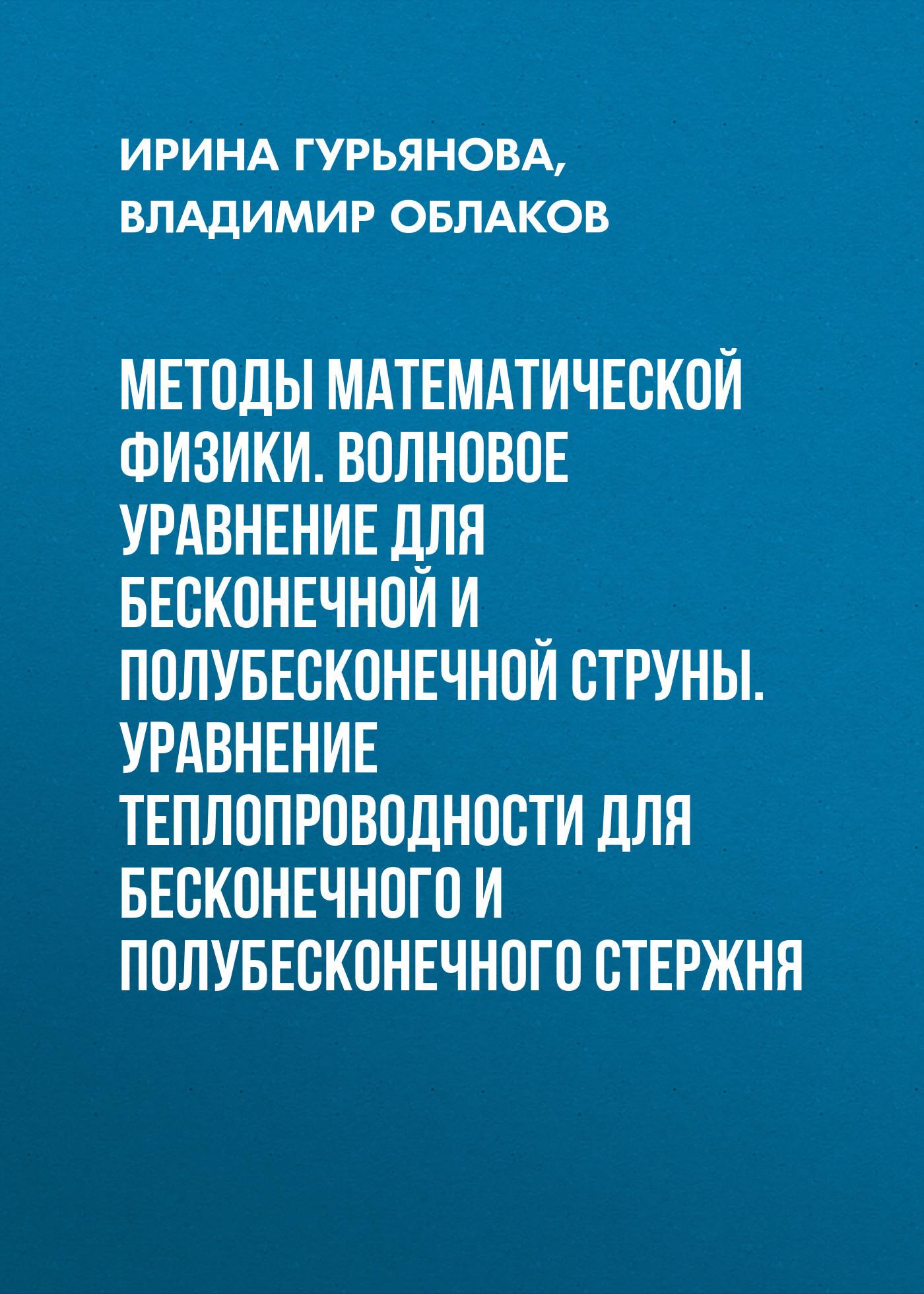 Ирина Гурьянова Методы математической физики. Волновое уравнение для бесконечной и полубесконечной струны. Уравнение теплопроводности для бесконечного и полубесконечного стержня