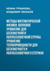 Ирина Гурьянова - Методы математической физики. Волновое уравнение для бесконечной и полубесконечной струны. Уравнение теплопроводности для бесконечного и полубесконечного стержня