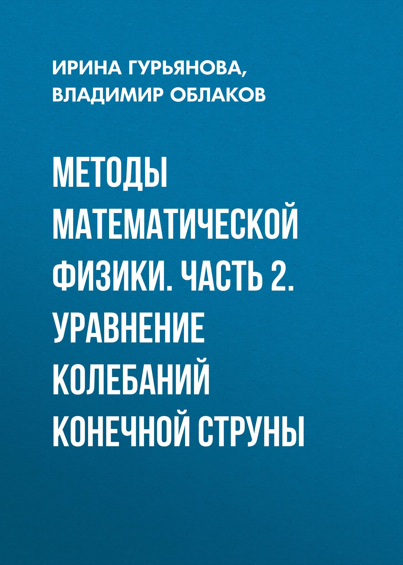 Обложка книги Методы математической физики. Часть 2. Уравнение колебаний конечной струны, автор Ирина Гурьянова