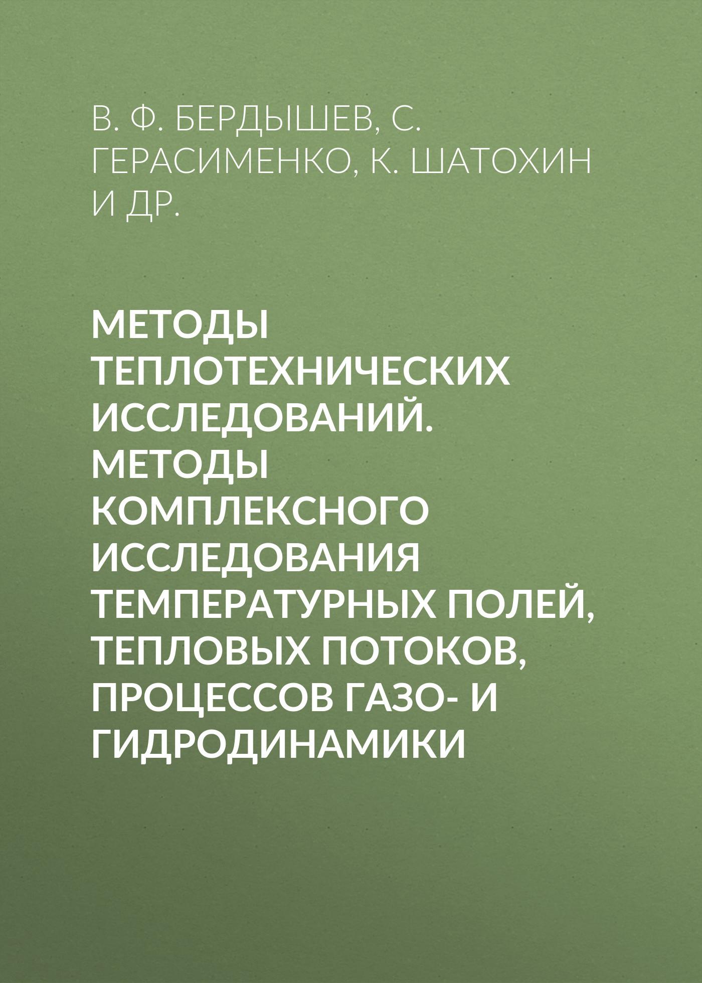 В. Ф. Бердышев Методы теплотехнических исследований. Методы комплексного исследования температурных полей, тепловых потоков, процессов газо- и гидродинамики