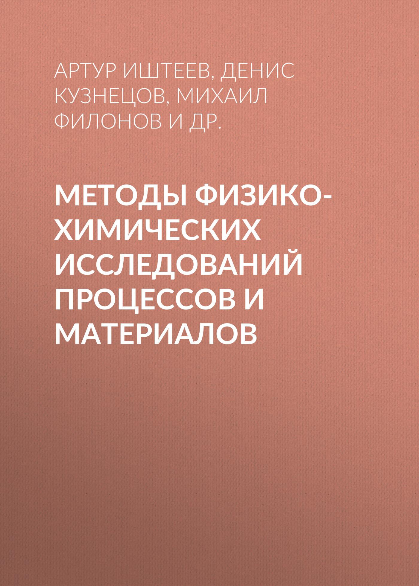 Денис Кузнецов Методы физико-химических исследований процессов и материалов лабораторный набор по сопротивлению материалов