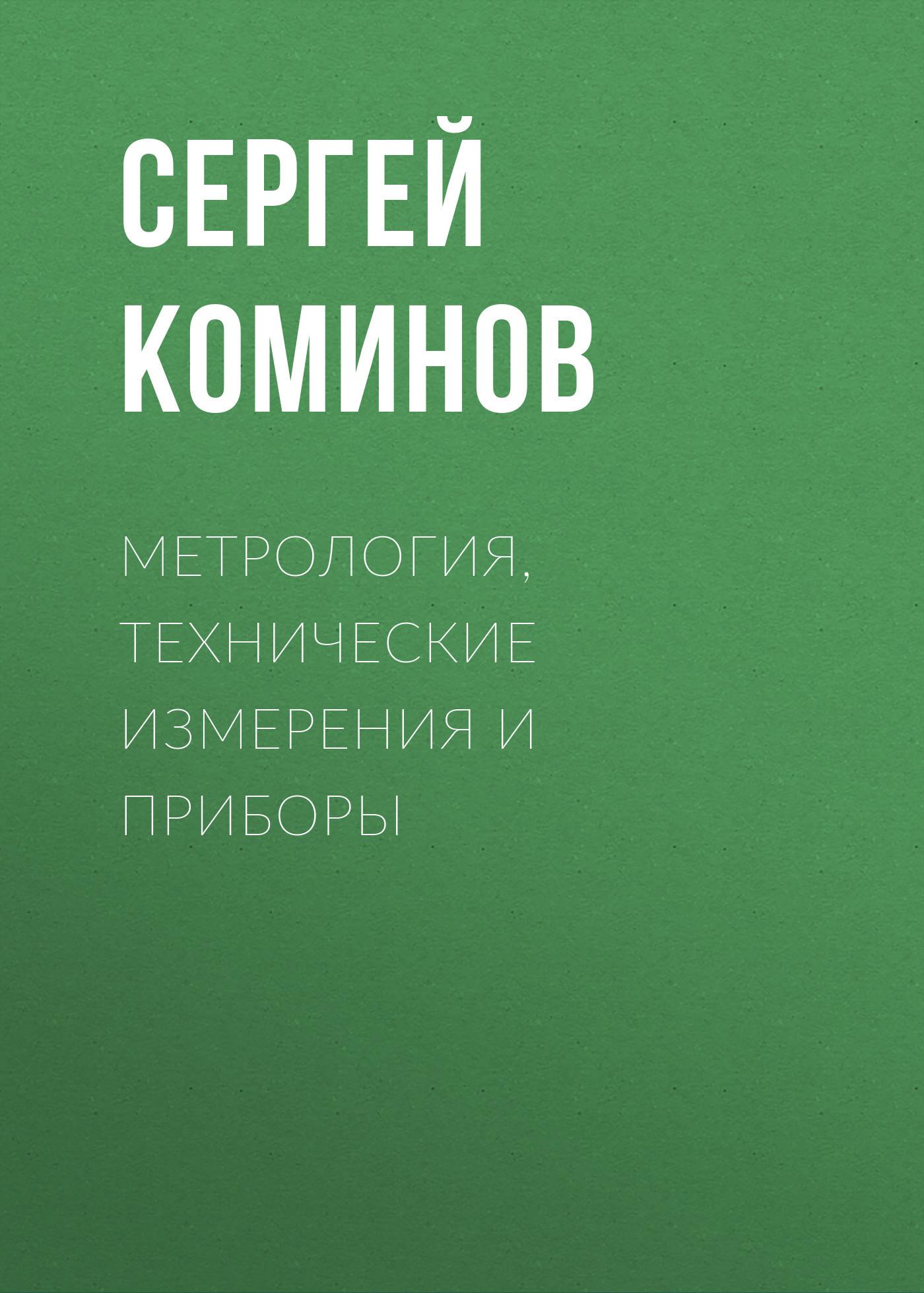 Сергей Коминов Метрология, технические измерения и приборы