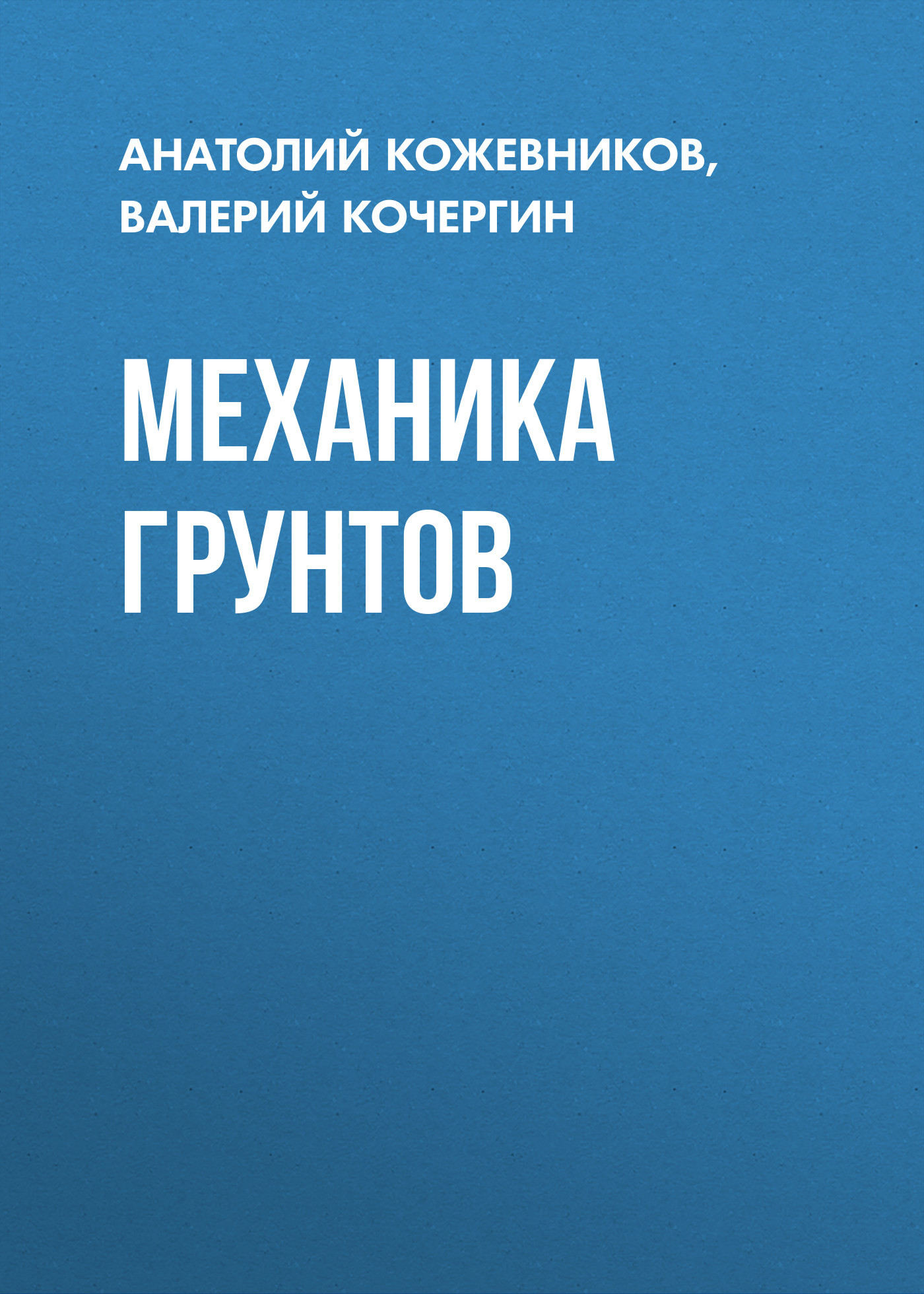 Анатолий Кожевников Механика грунтов николай кожевников мемуары остарбайтера