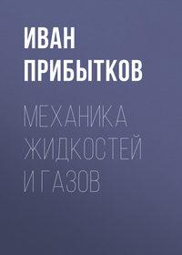 Иван Прибытков - Механика жидкостей и газов