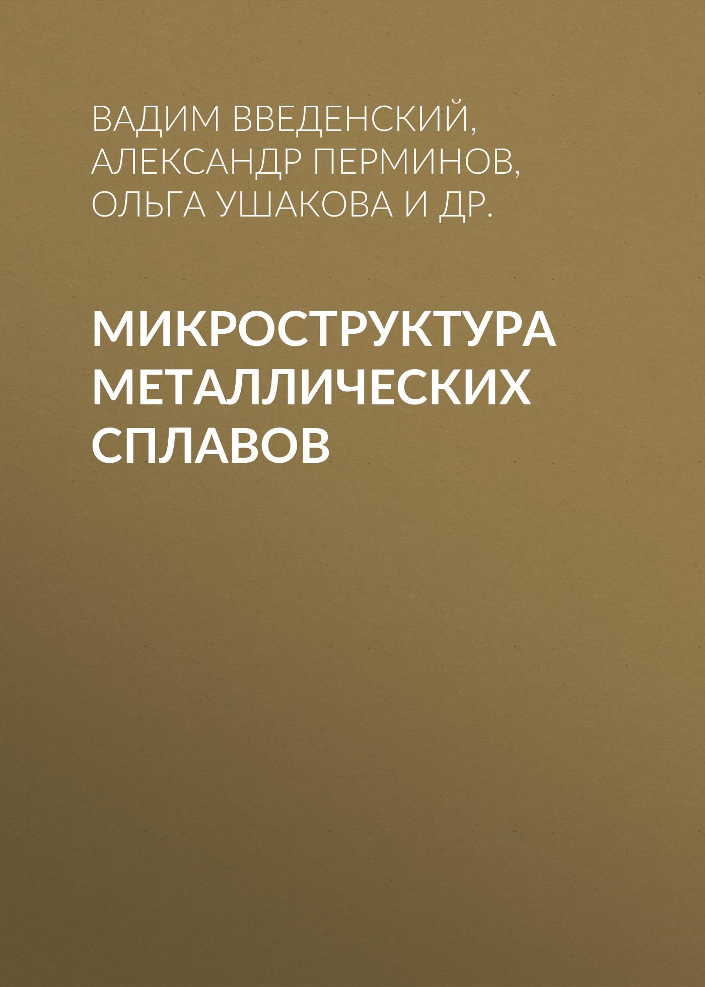 Вадим Введенский Микроструктура металлических сплавов николай белов фазовый состав алюминиевых сплавов