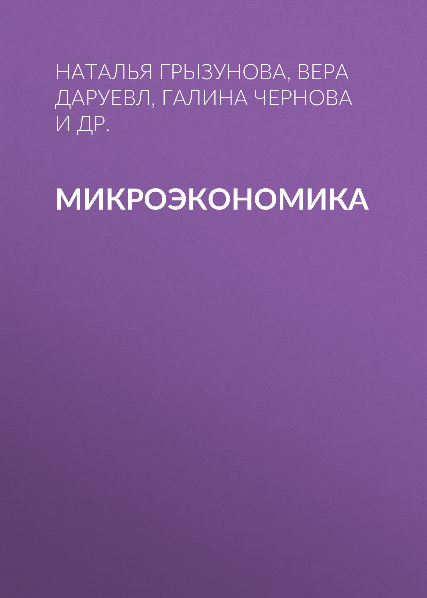 Обложка книги Микроэкономика, автор Вера Даруевл
