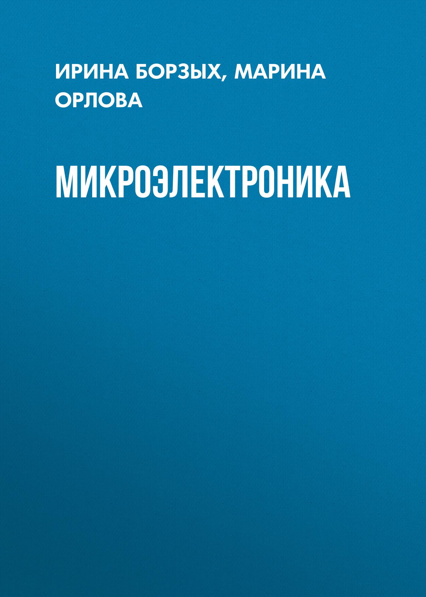 Обложка книги Микроэлектроника, автор Марина Орлова