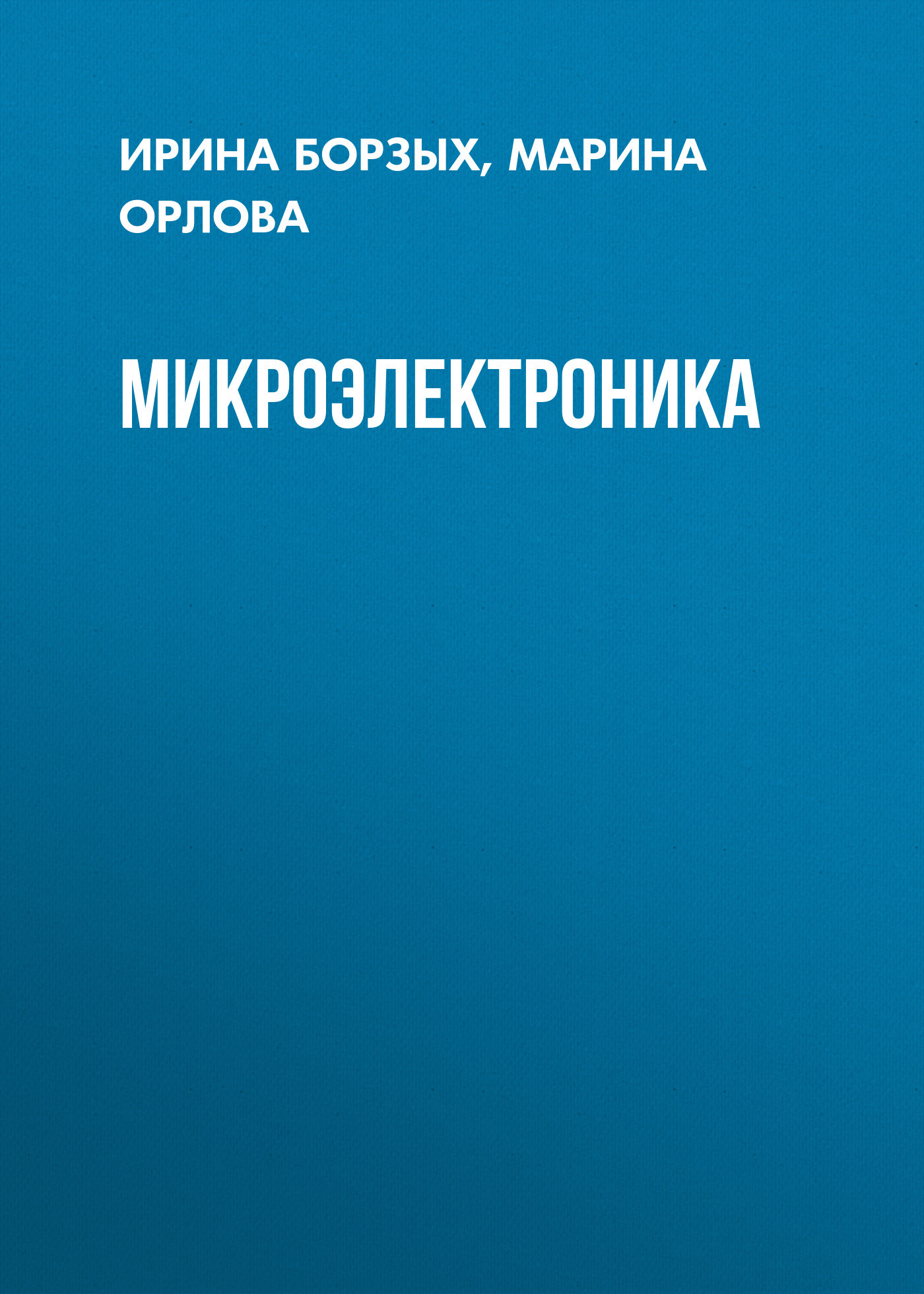 Марина Орлова бесплатно