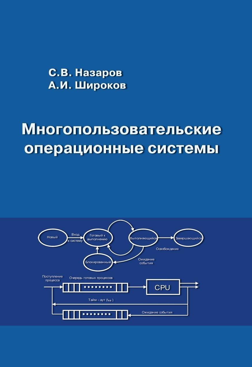 цена на Станислав Назаров Многопользовательские операционные системы