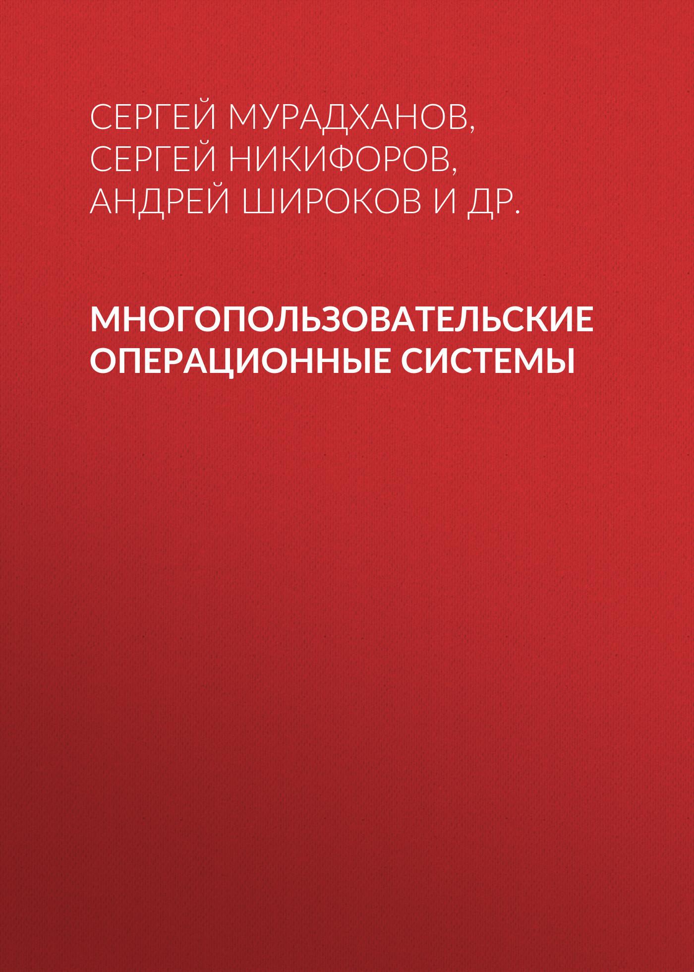 Андрей Широков Многопользовательские операционные системы