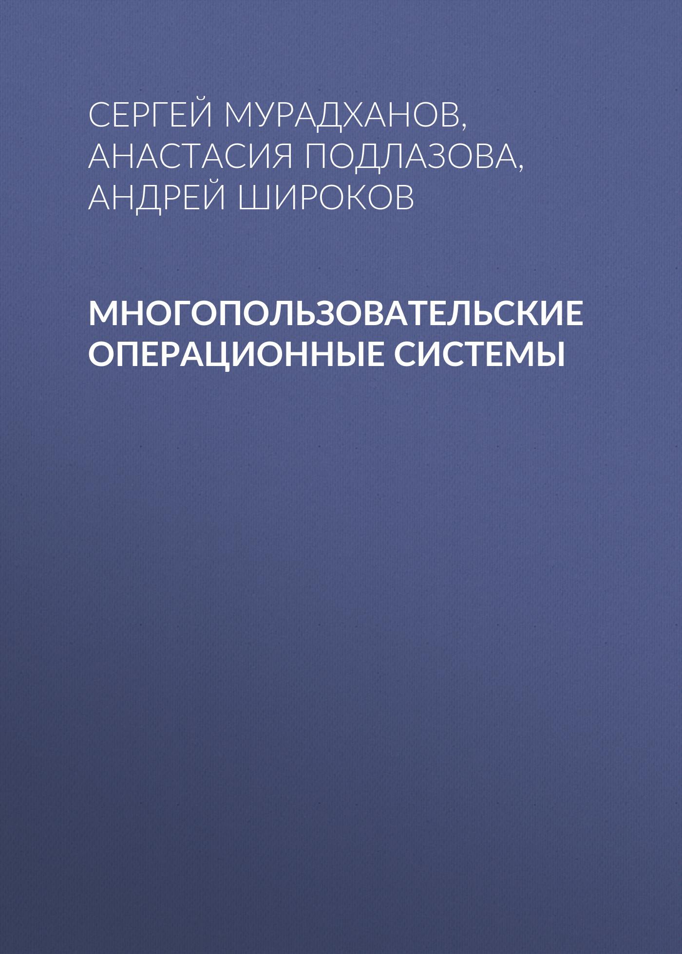 цена на Андрей Широков Многопользовательские операционные системы