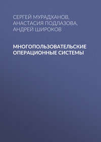Андрей Широков - Многопользовательские операционные системы