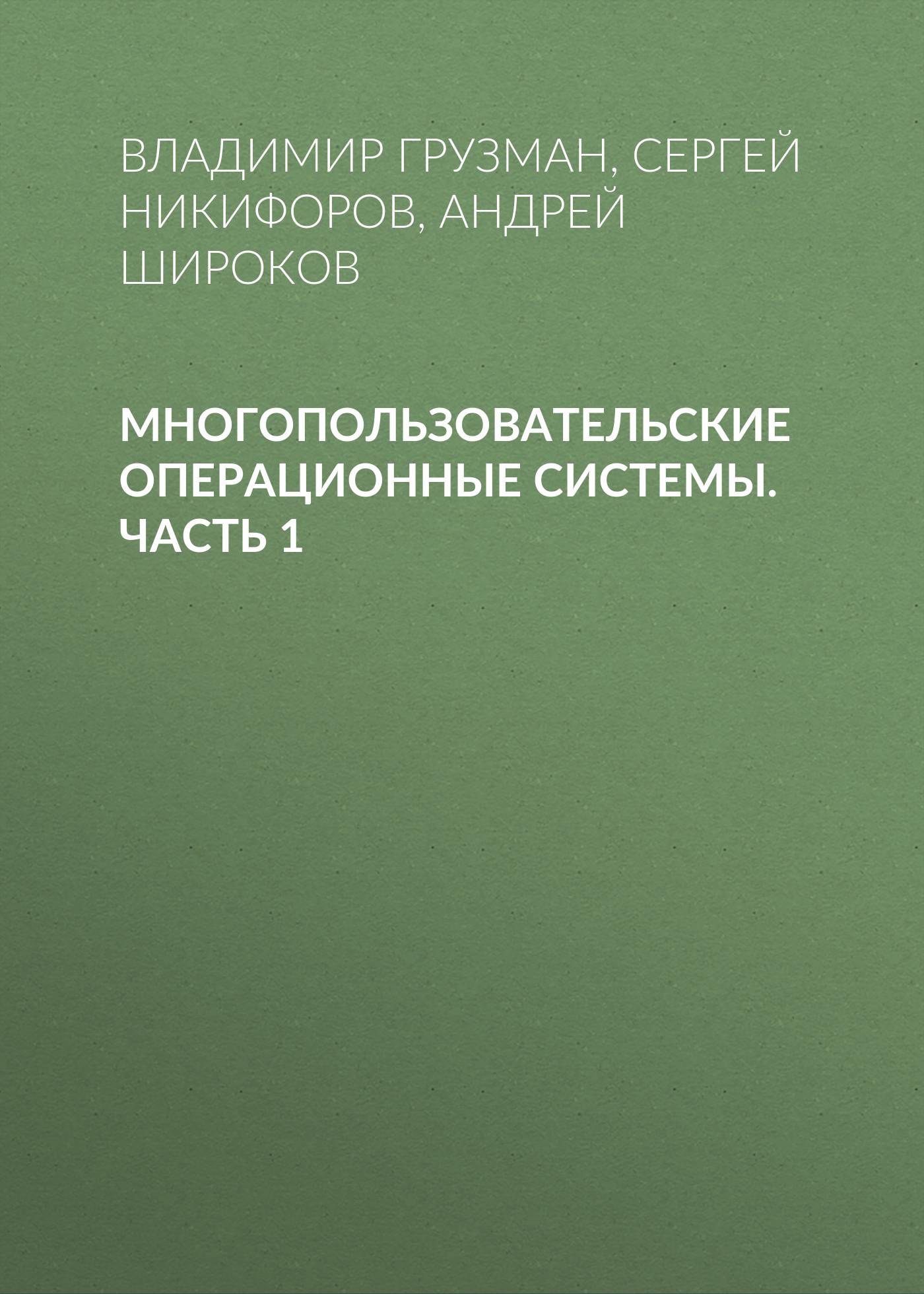 цена на Андрей Широков Многопользовательские операционные системы. Часть 1