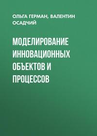 Валентин Осадчий - Моделирование инновационных объектов и процессов
