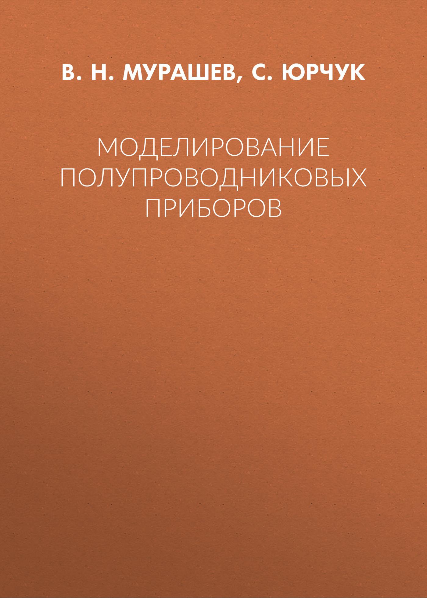 С. Ю. Юрчук Моделирование полупроводниковых приборов