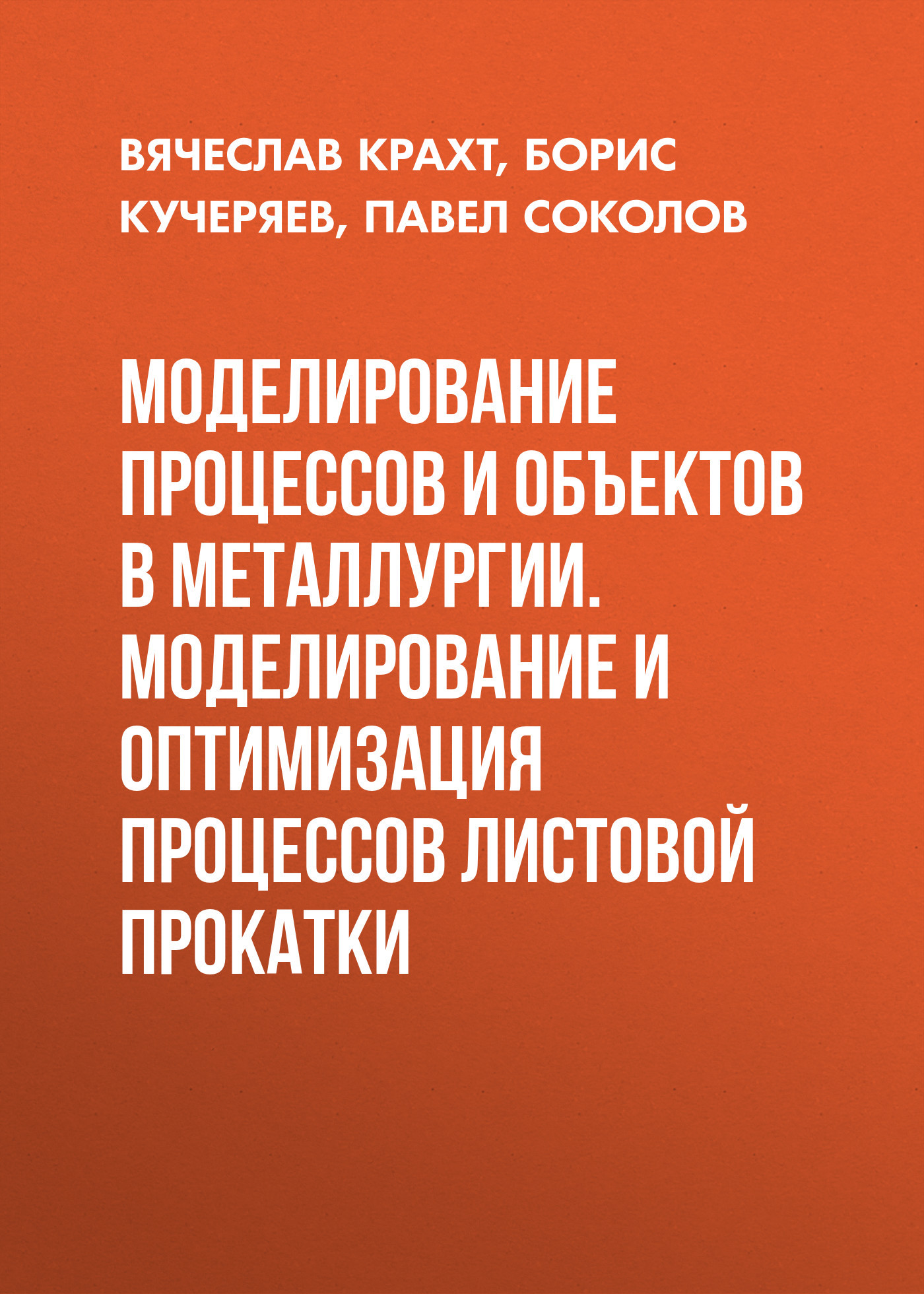 Борис Кучеряев Моделирование процессов и объектов в металлургии. Моделирование и оптимизация процессов листовой прокатки математическое моделирование процессов в машиностроении