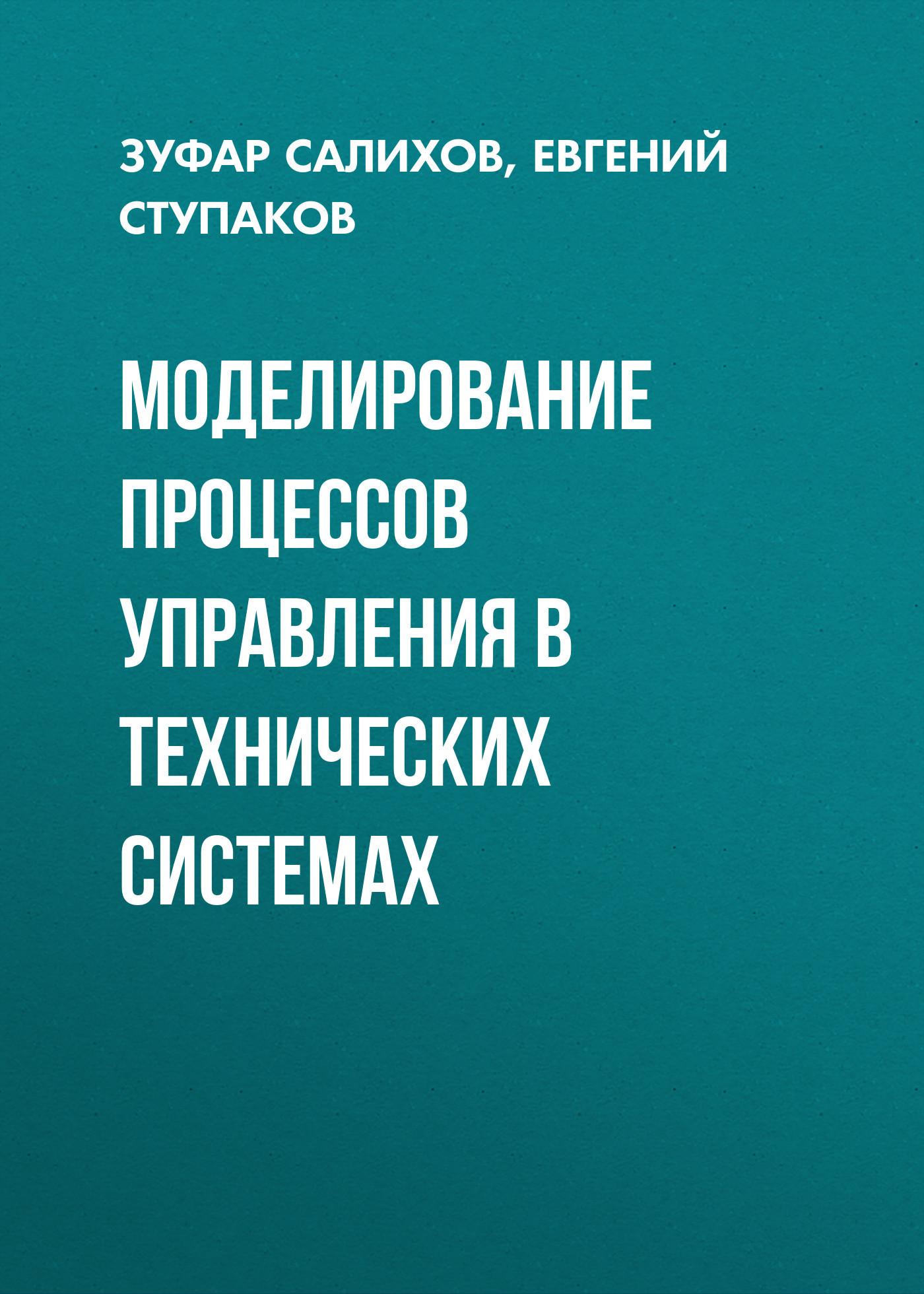 Евгений Ступаков бесплатно