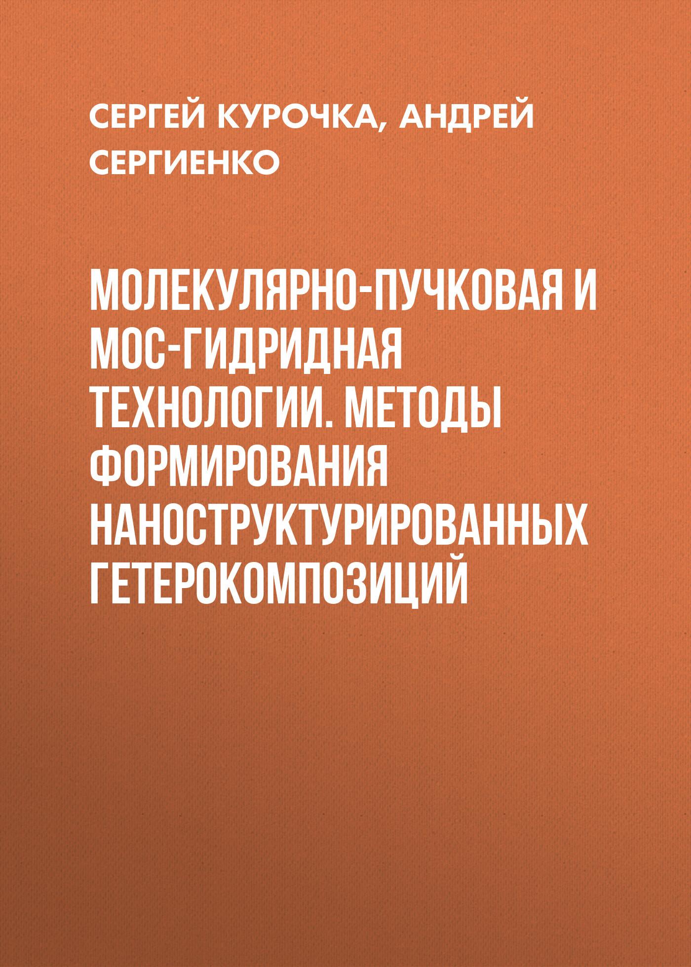 Сергей Курочка бесплатно