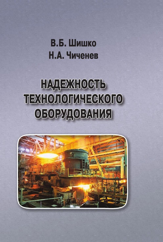 Николай Чиченев Надежность технологического оборудования машины и оборудование машиностроительных предприятий