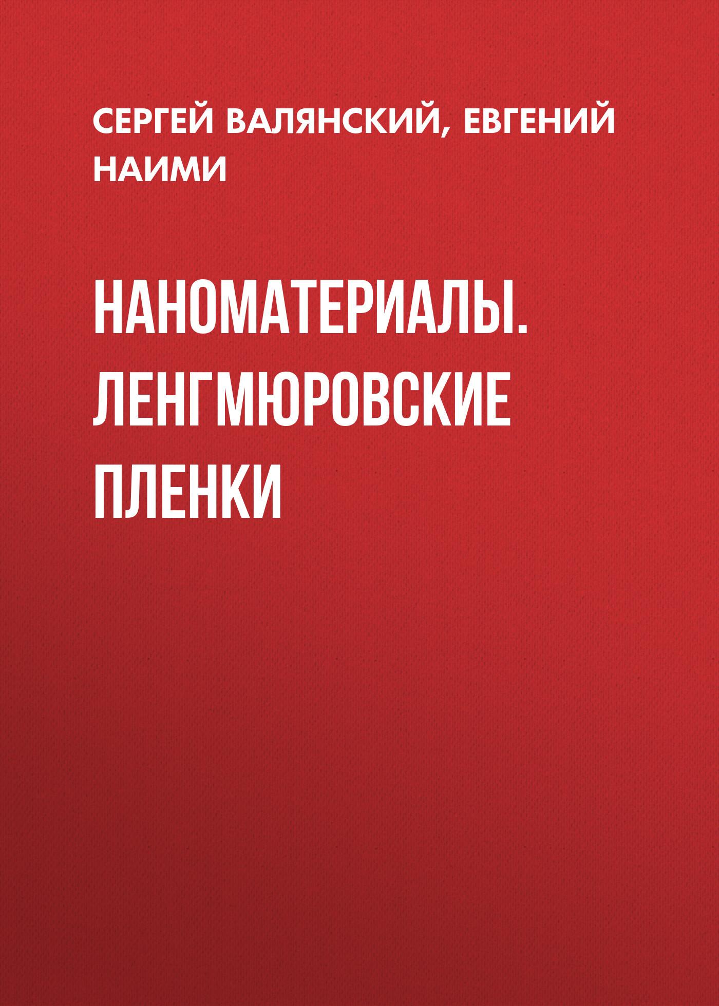 Сергей Валянский. Наноматериалы. Ленгмюровские пленки