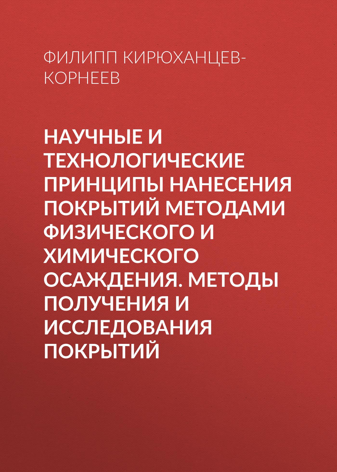 Филипп Кирюханцев-Корнеев бесплатно
