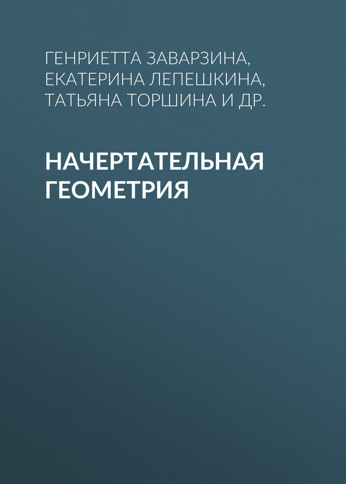 Генриетта Заварзина Начертательная геометрия талалай п начертательная геометрия на примерах