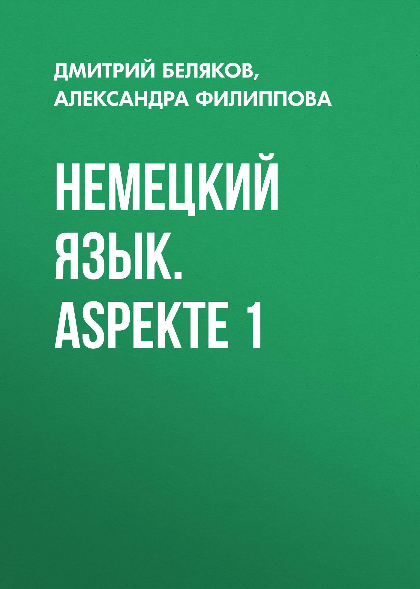 Дмитрий Беляков Немецкий язык. Aspekte 1 немецкий язык для it студентов учебное пособие
