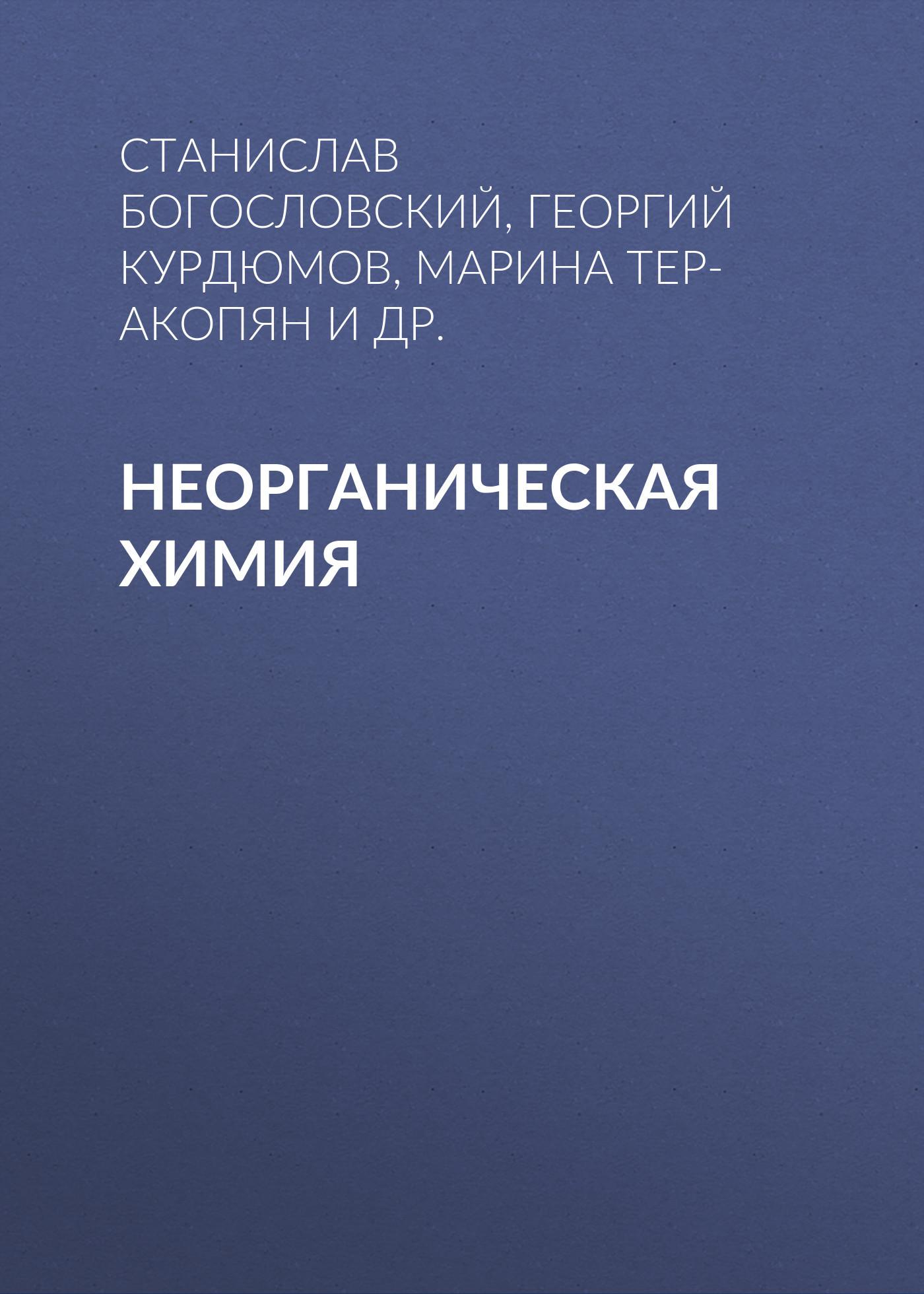 Марина Тер-Акопян Неорганическая химия маршанова г сборник авторских задач по химии общая неорганическая и органическая химия 8 11 классы