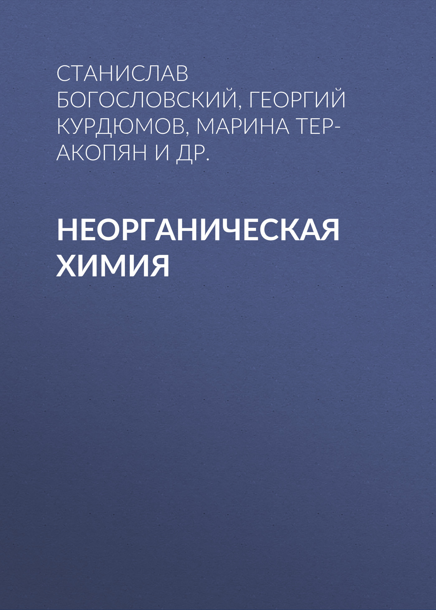 Марина Тер-Акопян Неорганическая химия тер акопян а контактеры дней апокалипсиса isbn 5860710011